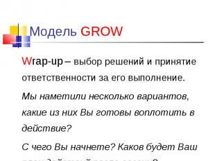 Wrap-up – выбор решений и принятие ответственности за его выполнение. Wrap-up –
