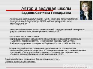 Автор и ведущая школы Бадаева Светлана Геннадьевна Кандидат психологических наук