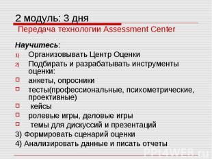 2 модуль: 3 дня Передача технологии Assessment Center Научитесь: Организовывать