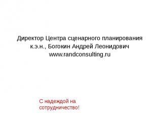 Директор Центра сценарного планирования Директор Центра сценарного планирования