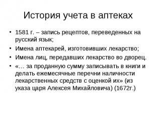 1581 г. – запись рецептов, переведенных на русский язык; 1581 г. – запись рецепт