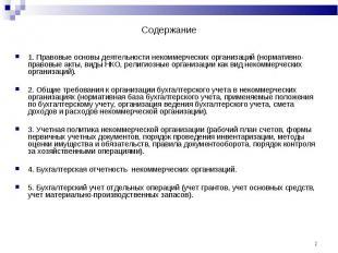 1. Правовые основы деятельности некоммерческих организаций (нормативно-правовые