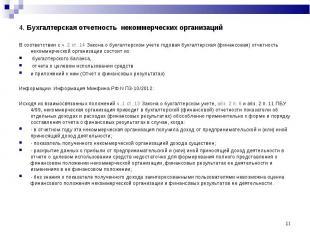 В соответствии с ч. 2 ст. 14 Закона о бухгалтерском учете годовая бухгалтерская