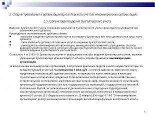 2.3. Организация ведения бухгалтерского учета Ведение бухгалтерского учета и хра