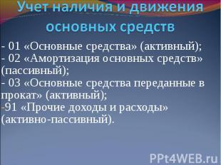 - 01 «Основные средства» (активный); - 01 «Основные средства» (активный); - 02 «