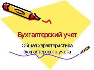 Бухгалтерский учет Общая характеристика бухгалтерского учета