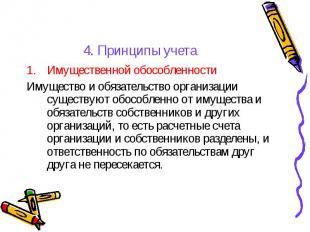 4. Принципы учета Имущественной обособленности Имущество и обязательство организ