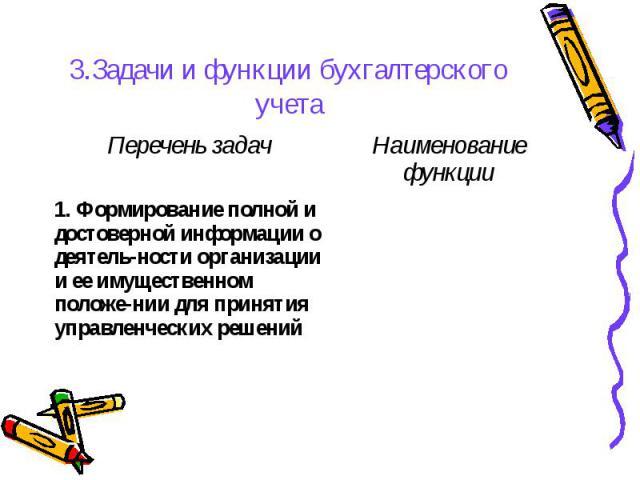 3.Задачи и функции бухгалтерского учета