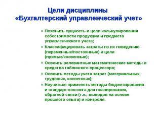 Цели дисциплины «Бухгалтерский управленческий учет» Пояснить сущность и цели кал