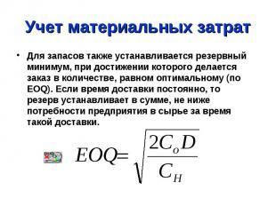 Учет материальных затрат Для запасов также устанавливается резервный минимум, пр