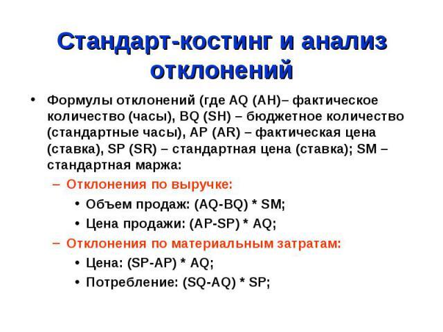 Стандарт-костинг и анализ отклонений Формулы отклонений (где AQ (AH)– фактическое количество (часы), BQ (SH) – бюджетное количество (стандартные часы), AP (AR) – фактическая цена (ставка), SP (SR) – стандартная цена (ставка); SM – стандартная маржа:…