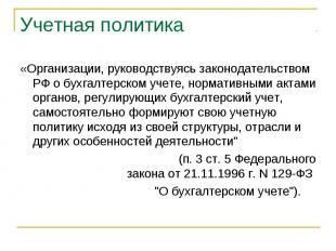 Учетная политика «Организации, руководствуясь законодательством РФ о бухгалтерск