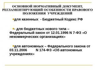 для казенных - Бюджетный Кодекс РФ для казенных - Бюджетный Кодекс РФ - для бюдж