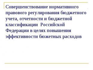 Совершенствование нормативного правового регулирования бюджетного учета, отчетно