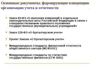 Основные документы, формирующие концепцию организации учета и отчетности Закон 8