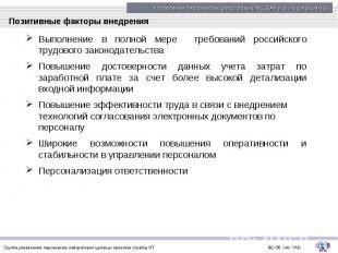 Позитивные факторы внедрения Выполнение в полной мере требований российского тру