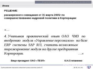 Итоги РЕШЕНИЕ расширенного совещания от 31 марта 2005г по совершенствованию кадр