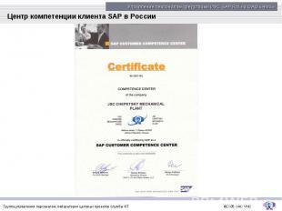 Центр компетенции клиента SAP в России