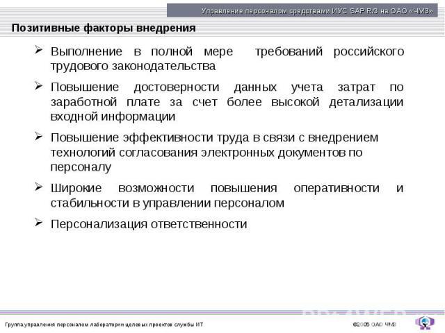 Позитивные факторы внедрения Выполнение в полной мере требований российского трудового законодательства Повышение достоверности данных учета затрат по заработной плате за счет более высокой детализации входной информации Повышение эффективности труд…