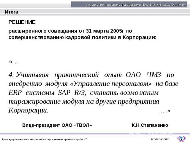 Итоги РЕШЕНИЕ расширенного совещания от 31 марта 2005г по совершенствованию кадровой политики в Корпорации: