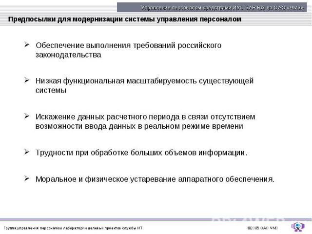 Предпосылки для модернизации системы управления персоналом Обеспечение выполнения требований российского законодательства Низкая функциональная масштабируемость существующей системы Искажение данных расчетного периода в связи отсутствием возможности…