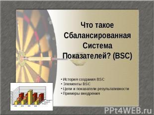 Что такое Сбалансированная Система Показателей? (BSC) История создания BSC Элеме