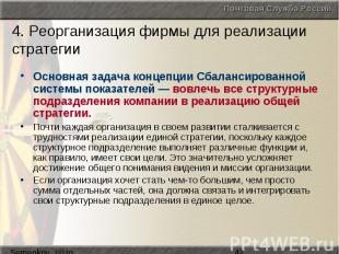 4. Реорганизация фирмы для реализации стратегии Основная задача концепции Сбалан