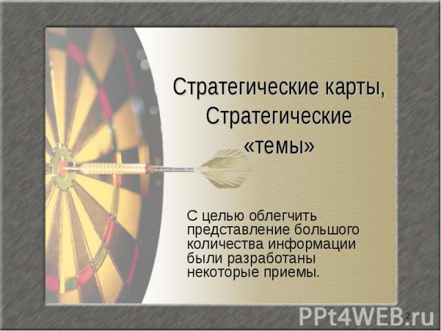 Стратегические карты, Стратегические «темы» С целью облегчить представление большого количества информации были разработаны некоторые приемы.