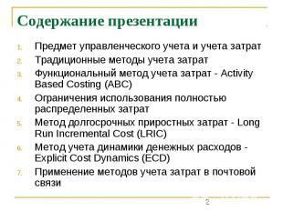 Содержание презентации Предмет управленческого учета и учета затрат Традиционные