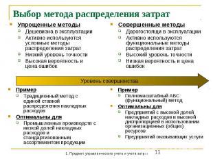 Выбор метода распределения затрат Упрощенные методы Дешевизна в эксплуатации Акт