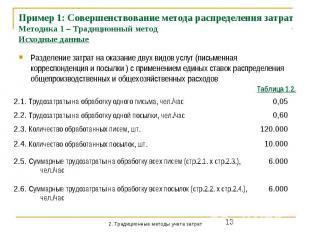 Пример 1: Совершенствование метода распределения затрат Методика 1 – Традиционны