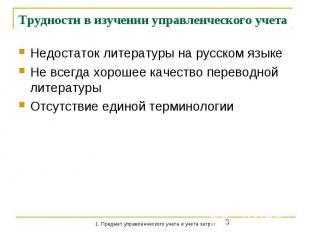 Трудности в изучении управленческого учета Недостаток литературы на русском язык