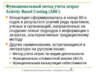 Функциональный метод учета затрат Activity Based Costing (ABC) Концепция сформир