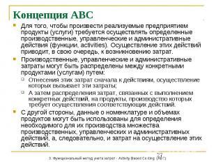 Концепция АВС Для того, чтобы произвести реализуемые предприятием продукты (услу