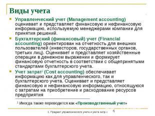 Виды учета Управленческий учет (Management accounting) оценивает и представляет
