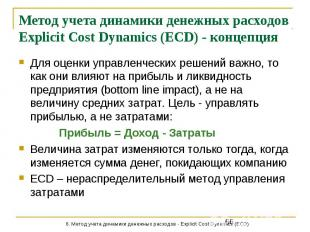 Метод учета динамики денежных расходов Explicit Cost Dynamics (ECD) - концепция