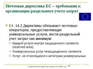 Почтовая директива ЕС – требования к организации раздельного учета затрат Ст. 14