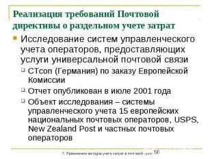 Реализация требований Почтовой директивы о раздельном учете затрат Исследование
