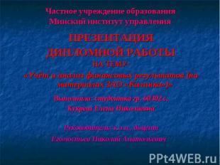 Частное учреждение образования Минский институт управления ПРЕЗЕНТАЦИЯ ДИПЛОМНОЙ