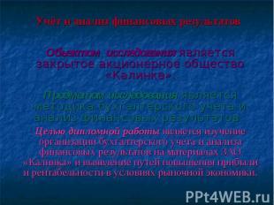 Учёт и анализ финансовых результатов Объектом исследования является закрытое акц