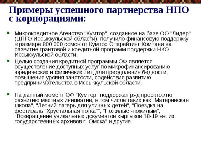"""Примеры успешного партнерства НПО с корпорациями: Микрокредитное Агенство """"Кумтор"""", созданное на базе ОО """"Лидер"""" (ЦПГО Иссыккульской области), получило финансовую поддержку в размере 800 000 сомов от Кумтор Оперейтинг Компани на …"""