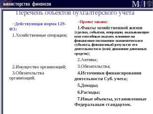 Перечень объектов бухгалтерского учета Действующая норма 129-ФЗ: Хозяйственные о