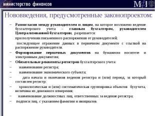 Нововведения, предусмотренные законопроектом: Разногласия между руководителем и