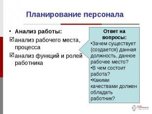 Анализ работы: Анализ работы: анализ рабочего места, процесса анализ функций и р