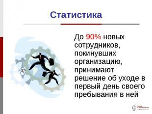 Статистика До 90% новых сотрудников, покинувших организацию, принимают решение о