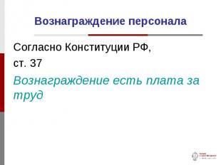 Согласно Конституции РФ, Согласно Конституции РФ, ст. 37 Вознаграждение есть пла