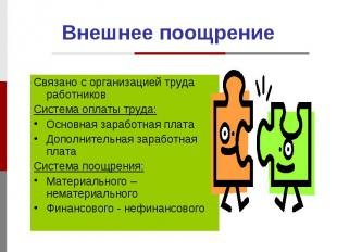 Внешнее поощрение Связано с организацией труда работников Система оплаты труда: