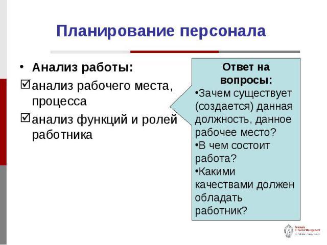 Анализ работы: Анализ работы: анализ рабочего места, процесса анализ функций и ролей работника