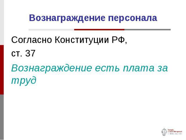 Согласно Конституции РФ, Согласно Конституции РФ, ст. 37 Вознаграждение есть плата за труд