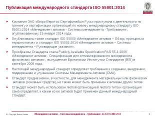 Публикация международного стандарта ISO 55001:2014 Компания ЗАО «Бюро Веритас Се
